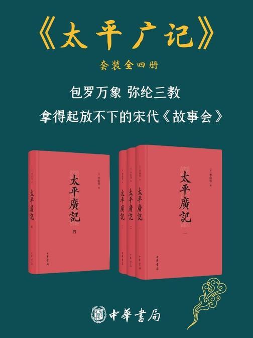 太平广记(精)全四册