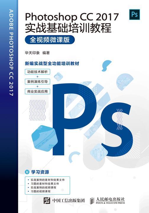 Photoshop CC 2017实战基础培训教程(全视频微课版)