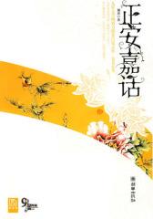 正安嘉话(试读本)