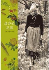 塔莎的花园(试读本)