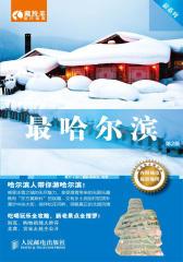 哈尔滨(第2版)(试读本)(仅适用PC阅读)