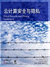 云计算安全与隐私