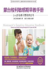 蒙台梭利敏感期早教手册.0~6岁品格习惯培养全书