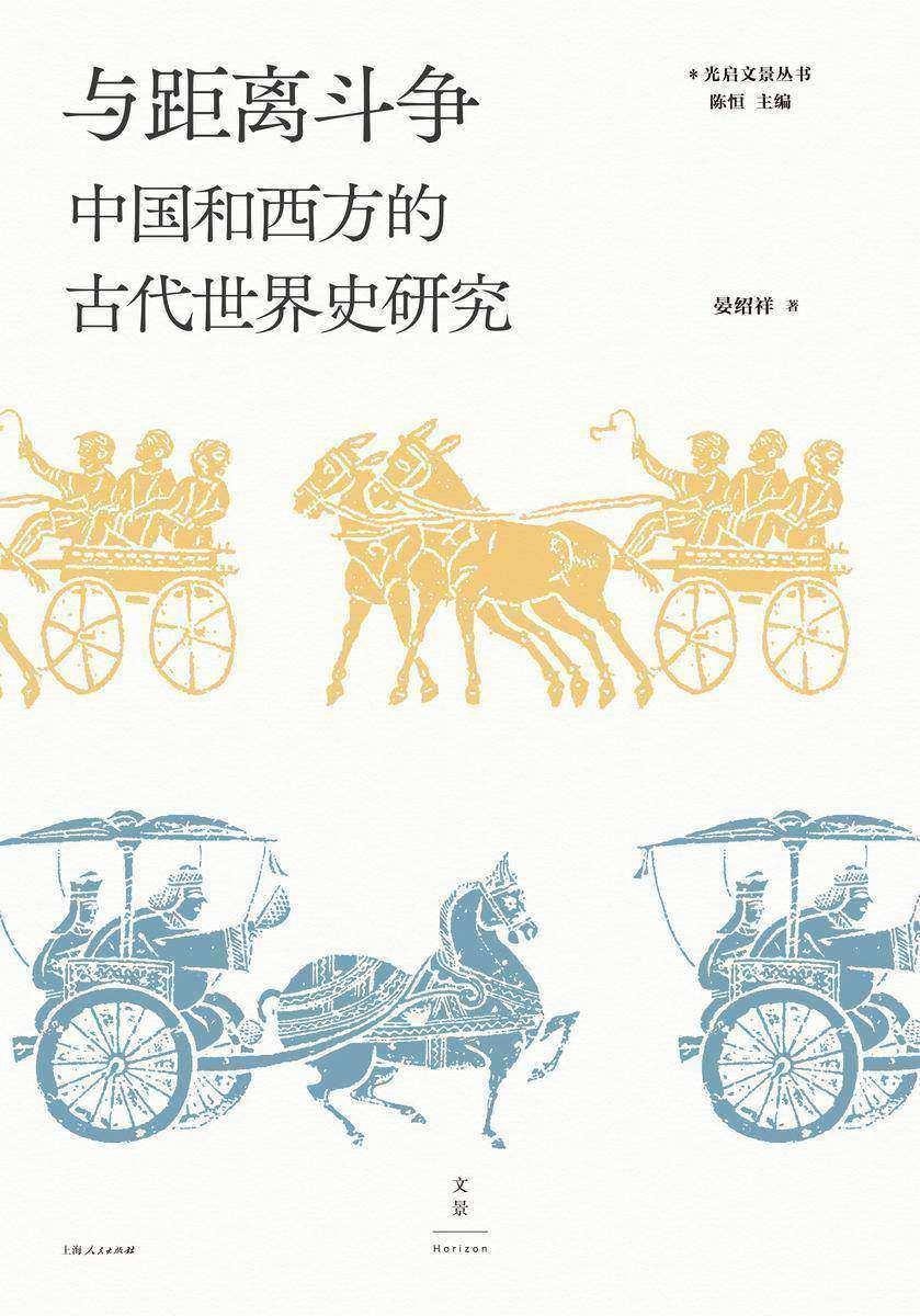 与距离斗争:中国和西方的古代世界史研究
