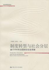 制度转型与社会分层:基于2003年全国综合社会调查(仅适用PC阅读)