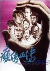 癫佬正传 粤语版(影视)