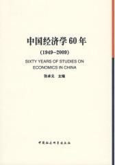 中国经济学60年(1949-2009)(试读本)