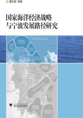 国家海洋经济战略与宁波发展路径研究