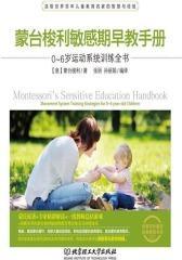 蒙台梭利敏感期早教手册.0~6岁运动系统训练全书