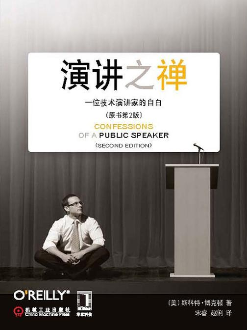 演讲之禅:一位技术演讲家的自白(原书第2版)