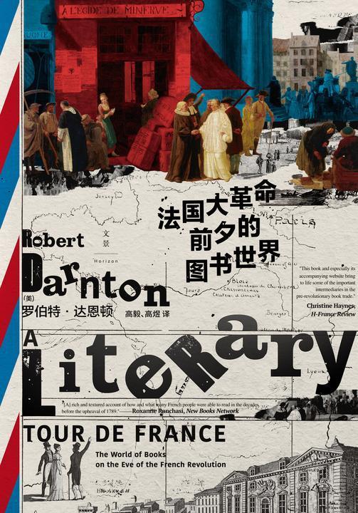 法国大革命前夕的图书世界