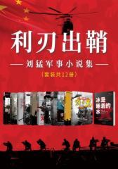 利刃出鞘:刘猛军事小说集(套装共12册)