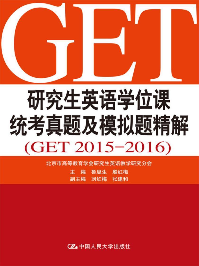 研究生英语学位课统考真题及模拟题精解(GET 2015-2016)