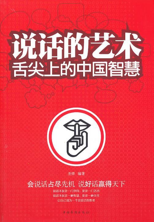 说话的艺术:舌尖上的中国智慧