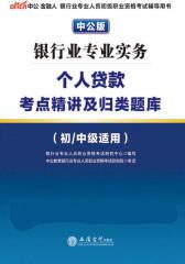 中公版2017银行业专业人员初级职业资格考试辅导用书:银行业专业实务个人贷款考点精讲及归类题库(初中级适用)