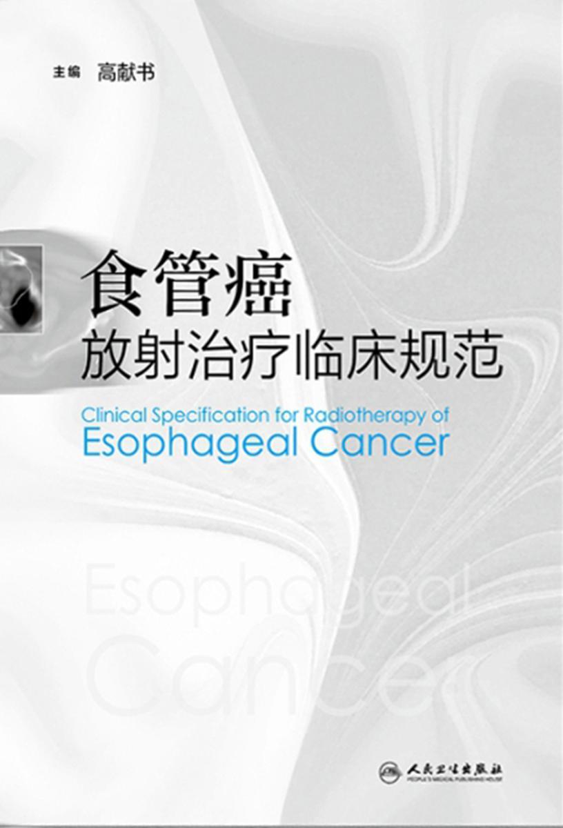 食管癌放射治疗临床规范