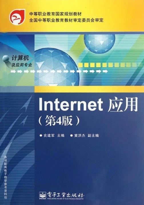 Internet应用(第4版)