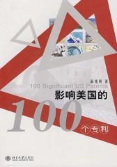 影响美国的100个专利(仅适用PC阅读)