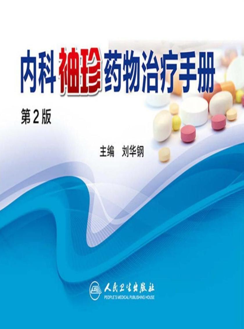 内科袖珍药物治疗手册(第2版)