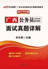 中公版2017广西公务员录用考试辅导教材:面试真题详解