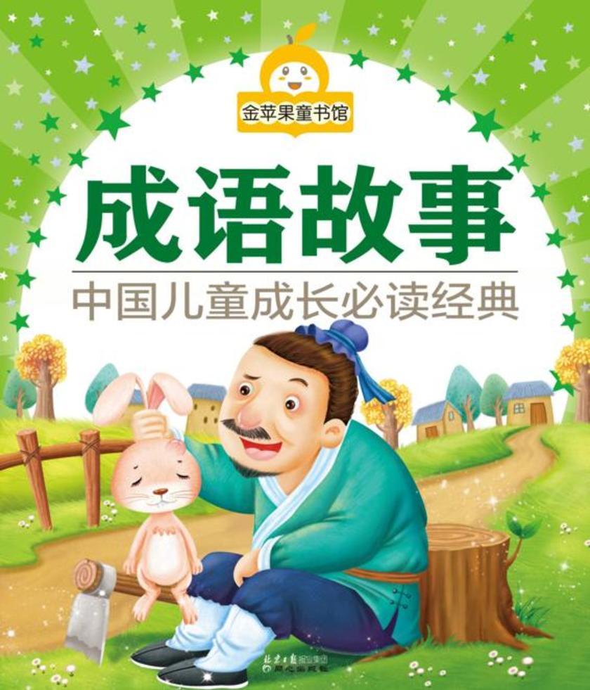 金苹果童书馆:成语故事(彩图拼音版)