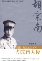 胡宗南大传(试读本)