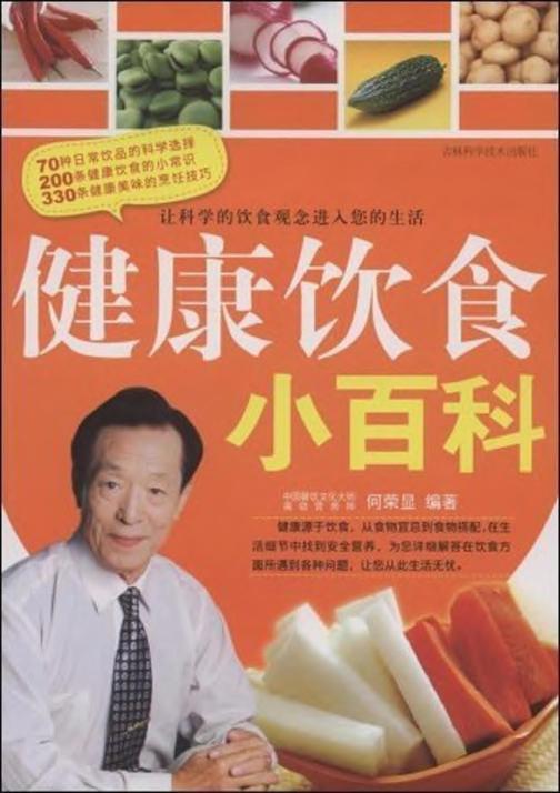 健康饮食小百科