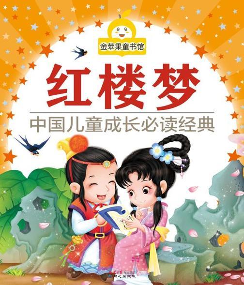 金苹果童书馆:红楼梦(彩图注音版)
