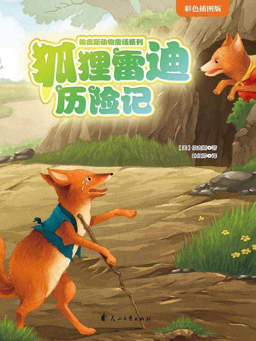狐狸雷迪历险记(伯吉斯动物童话系列第一辑)