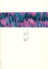 严歌苓作品集:天浴