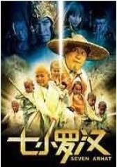 七小罗汉(影视)