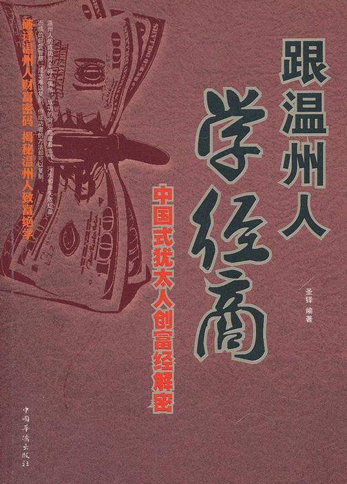 跟温州人学经商:中国式犹太人创富经解密