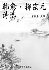 韩愈·柳宗元诗选(中国历代诗分类集成)