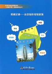 低碳足迹——认识绿色可续建筑(天津市重点科普项目美丽中国科普系列丛书)