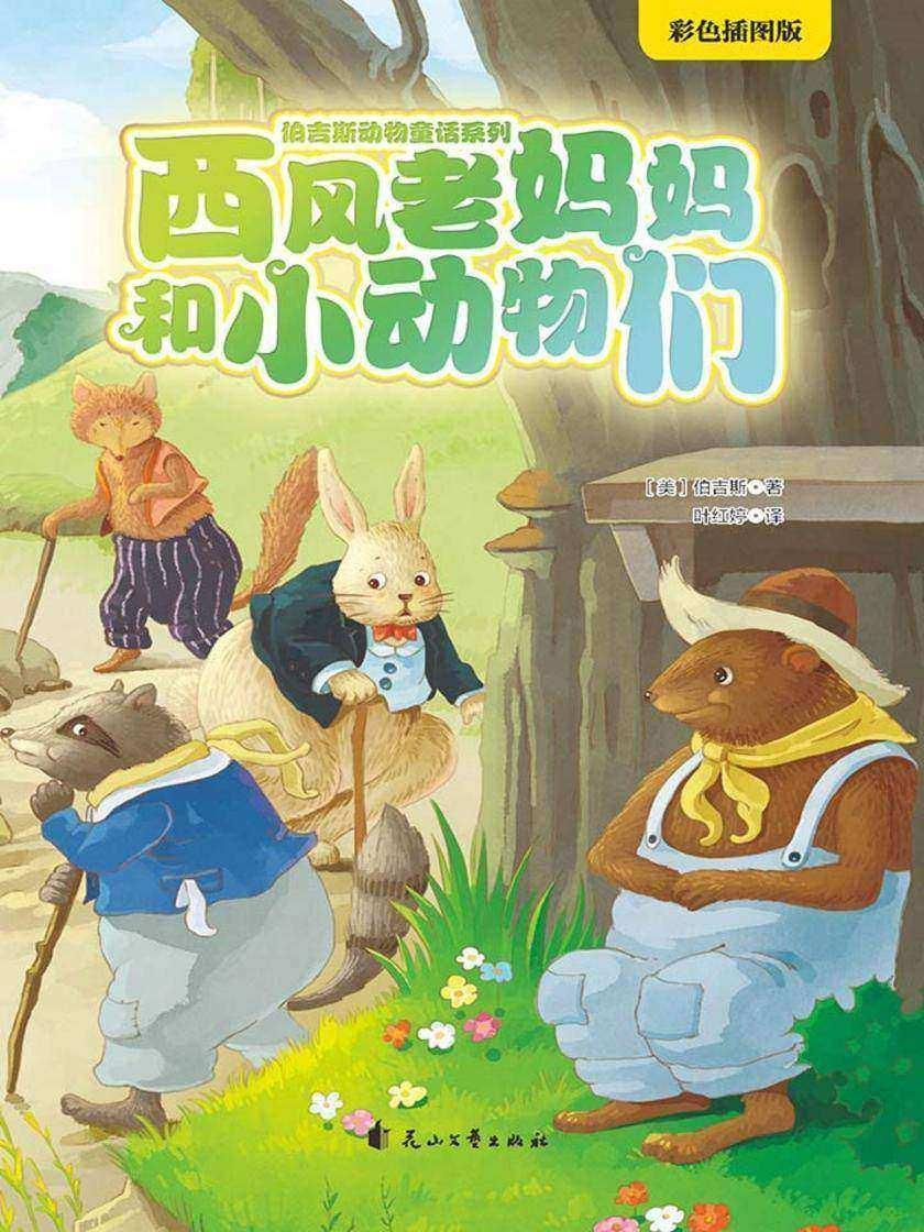 西风老妈妈和小动物们(伯吉斯动物童话系列第一辑)
