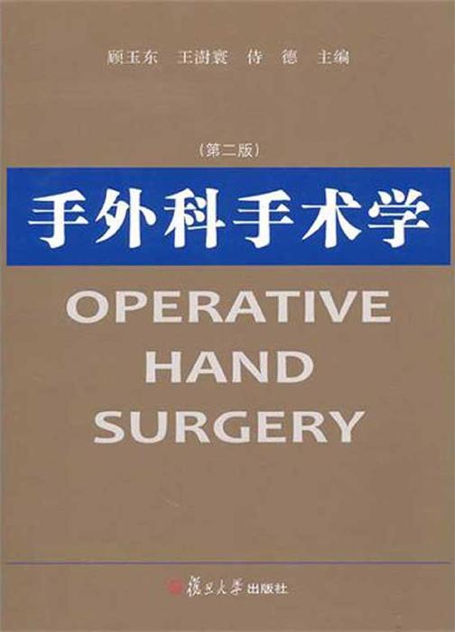 手外科手术学(第二版)