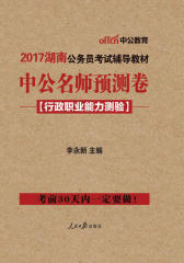 中公版2017湖南公务员考试辅导教材:中公名师预测卷行政职业能力测验