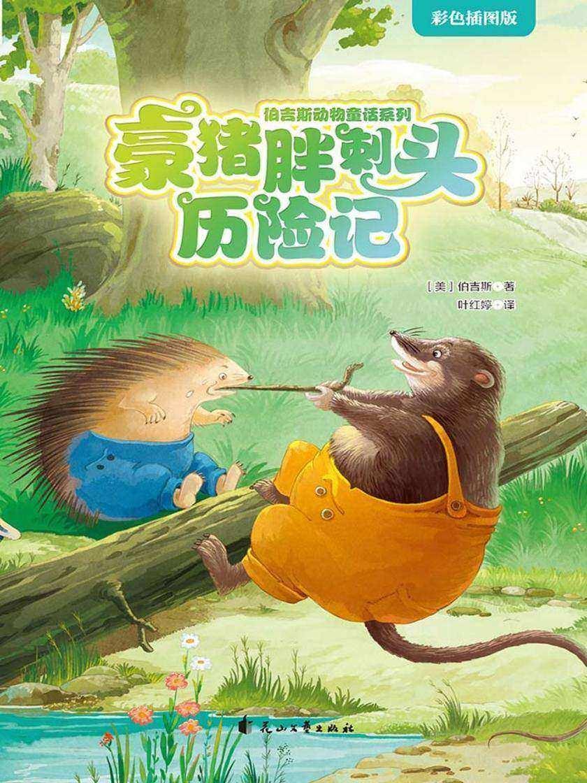 豪猪胖刺头历险记(伯吉斯动物童话系列第一辑)