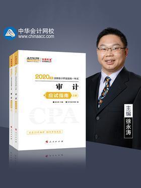 注册会计师2020考试教材辅导  中华会计网校 梦想成真 2020年注册会计师应试指南(上下册)-审计
