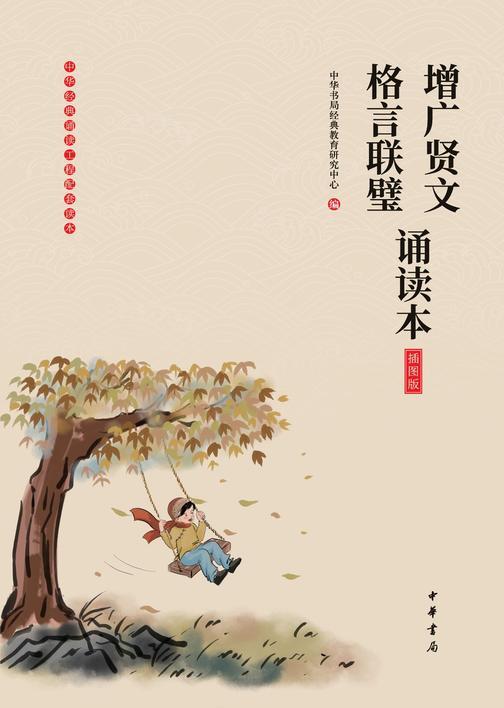 增广贤文·格言联璧诵读本(插图版)