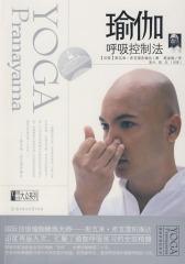 瑜伽呼吸控制法(印度瑜伽大师斯瓦米·库瓦雷阳南达毕生修炼心得,四次再版,全球持续畅销二十年)(试读本)