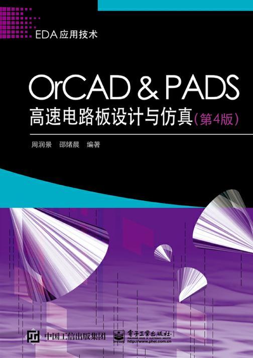 OrCAD & PADS高速电路板设计与仿真(第4版)