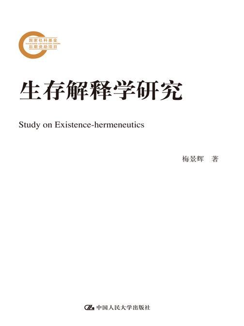 生存解释学研究(国家社科基金后期资助项目)