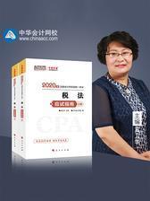 注册会计师2020考试教材辅导  中华会计网校 梦想成真 2020年注册会计师应试指南(上下册)-税法