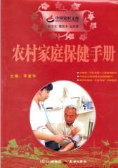 农村家庭保健手册