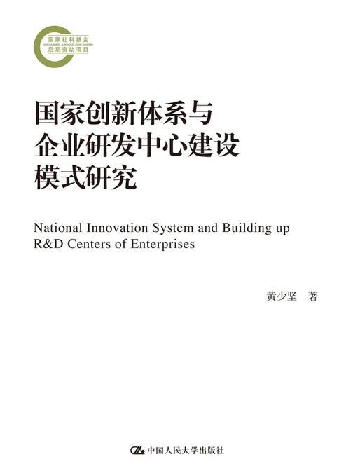 国家创新体系与企业研发中心建设模式研究(国家社科基金后期资助项目)
