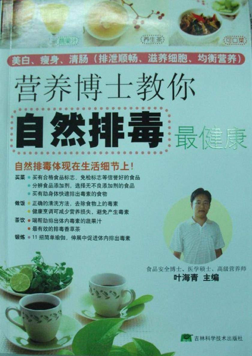 营养博士教你自然排毒 健康(仅适用PC阅读)