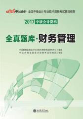 中公版2017全国中级会计专业技术资格考试辅导教材:全真题库财务管理