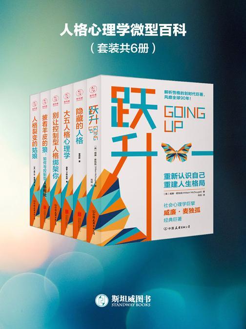 人格心理学微型百科(套装共6册)