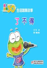 幼儿画报30年精华典藏﹒了不得(多媒体电子书)(仅适用PC阅读)